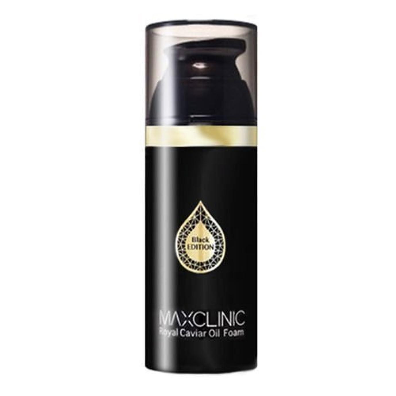 ラグポルノオールマックスクリニック[韓国コスメMaxclinic]Royal Caviar Oil Foam Black Edition ロイヤルキャビアオイルフォームブラックエディション110ml [並行輸入品]