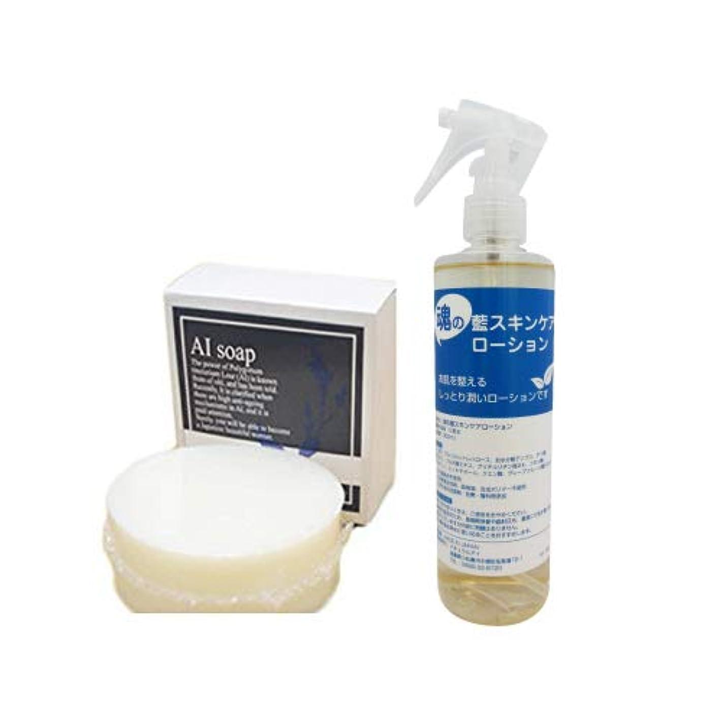 つぶやきみなさん無意識藍石鹸(AIソープ)100g+藍スキンケアローション300mlセット 美肌の「藍」セット(無添加ノンケミカル)肌乾燥?肌トラブルにおススメ