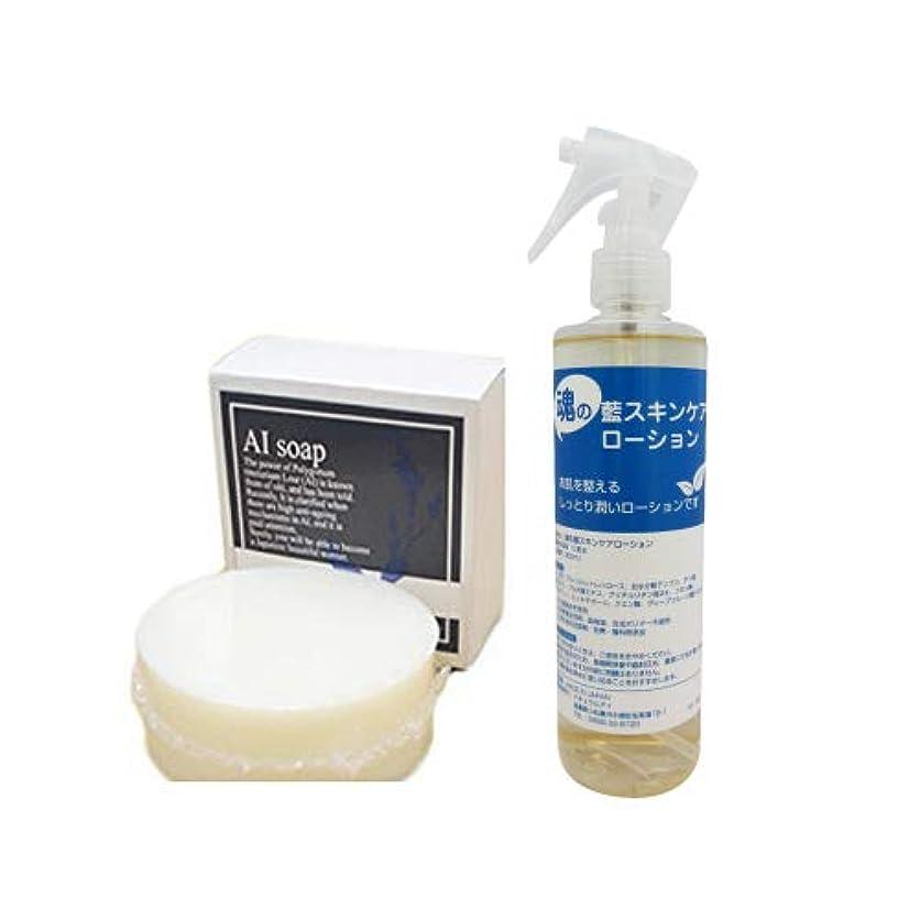 誘惑ワット軽量藍石鹸(AIソープ)100g+藍スキンケアローション300mlセット 美肌の「藍」セット(無添加ノンケミカル)肌乾燥?肌トラブルにおススメ