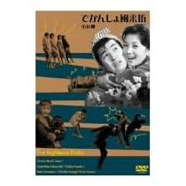 でかんしょ風来坊 [DVD]