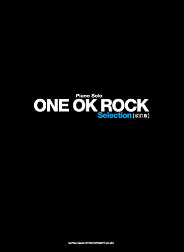 ピアノ・ソロ ONE OK ROCK Selection[改...