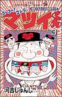 ゴーゴー!ゴジラッ!!マツイくん (3) (てんとう虫コミックス)