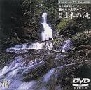 豊かな水を求めて~特選 日本の滝~-エコミュージックTVプレゼンツ- [DVD]