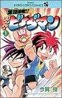 爆球連発!!スーパービーダマン (1) (てんとう虫コミックス―てんとう虫コロコロコミックス)
