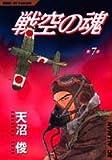 戦空の魂 第7巻 (SCオールマン)