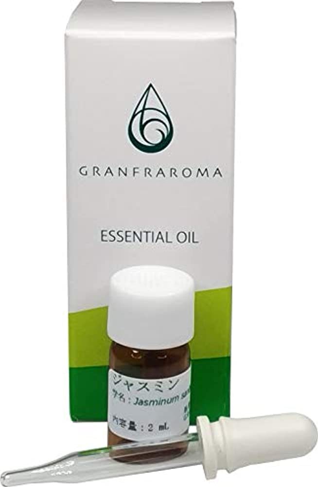 役に立たないコーナー心配する(グランフラローマ)GRANFRAROMA 精油 ジャスミン エッセンシャルオイル 2ml