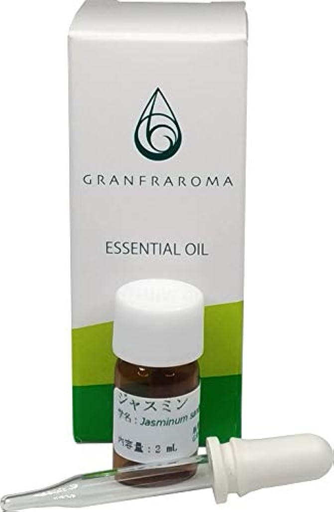 両方応じる別の(グランフラローマ)GRANFRAROMA 精油 ジャスミン エッセンシャルオイル 2ml