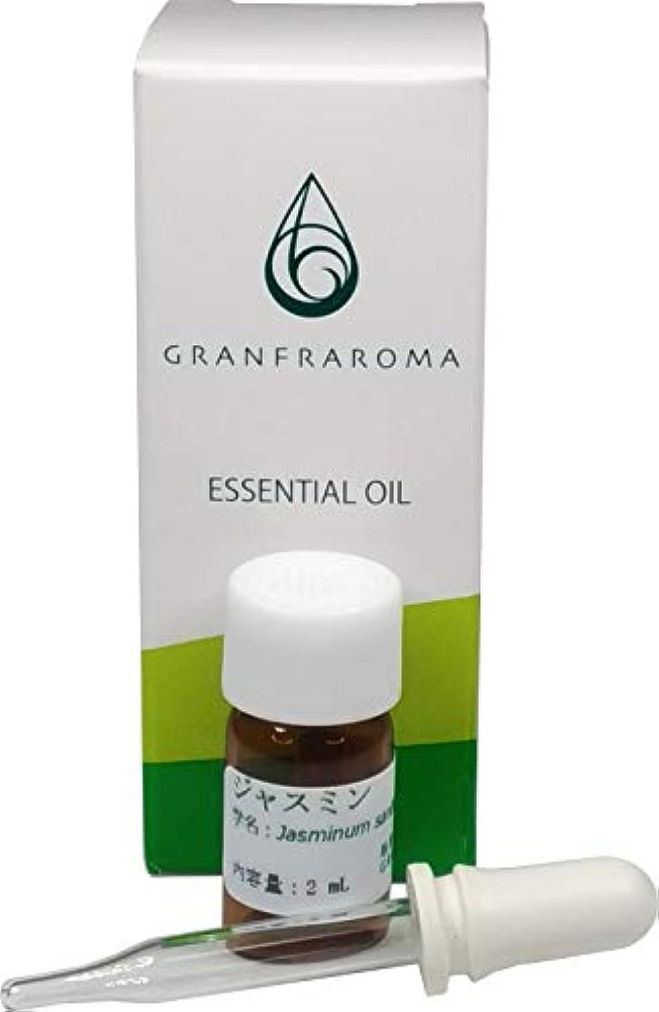 豊かにする配送不運(グランフラローマ)GRANFRAROMA 精油 ジャスミン エッセンシャルオイル 2ml