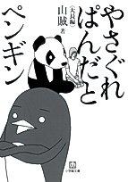 やさぐれぱんだとペンギン (小学館文庫 さ 5-3)の詳細を見る