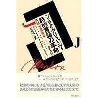 詩的言語の革命 第一部 理論的前提