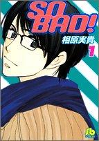 So bad! (1) (小学館文庫)の詳細を見る