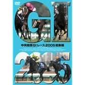中央競馬G1レース2005総集編 [DVD]