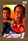 シベリア超特急1 ~悪魔が乗った殺人列車~ [DVD]