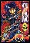 剣の鳳凰 (ヤングジャンプコミックス)