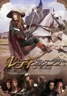 レディダルタニアン 新・三銃士<ノーカット完全版> [DVD]