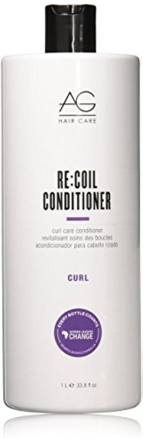 弁護攻撃的ブランドReCoil Curl Activating Conditioner