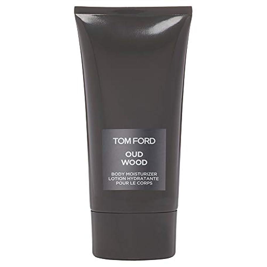 カスタム呪われたビタミン[TOM FORD] トムフォードウードウッドボディローション150Ml - Tom Ford Oud Wood Body Lotion 150ml [並行輸入品]