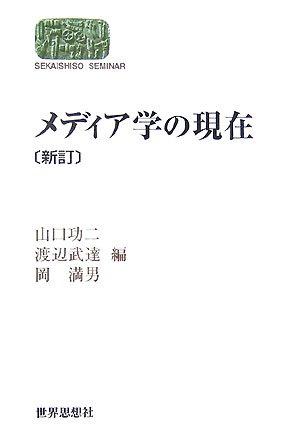 メディア学の現在 (SEKAISHISO SEMINAR)の詳細を見る