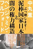 泥棒国家日本と闇の権力構造