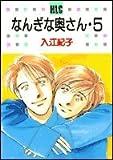 なんぎな奥さん 5 (白泉社レディースコミックス)