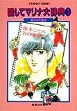 愛してマリナ大辞典〈1〉美少年集合 (集英社文庫—コバルトシリーズ)