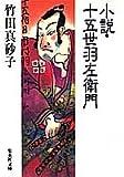 小説 十五世羽左衛門 (集英社文庫)