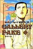 ギャラリーフェイク (25) (ビッグコミックス)