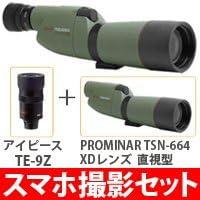 Kowa フィールドスコープ プロミナー TSN-664 PROMINAR 20倍~60倍ズーム TE-9Z KOWA/コーワ