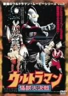 最強のウルトラマン・ムービーシリーズ Vol.3 ウルトラマン怪獣大決戦 [DVD]