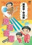 間寛平・中川家 原宿寄席 2006 [DVD]