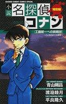 小説名探偵コナン―特別編 (少年サンデーコミックススペシャル)の詳細を見る