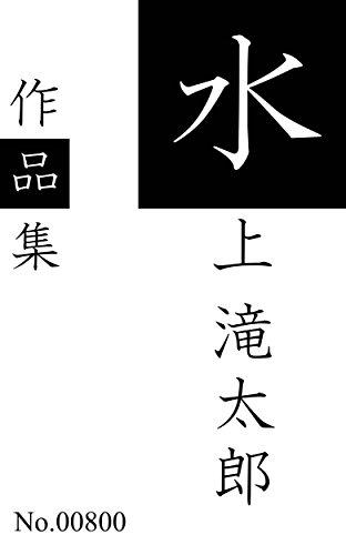 水上 滝太郎作品集: 全21作品を収録 (青猫出版)の詳細を見る