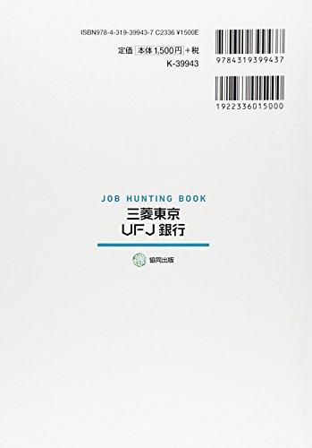 三菱東京UFJ銀行の会社研究 2016年度版―JOB HUNTING BOOK (会社別就職試験対策シリーズ)