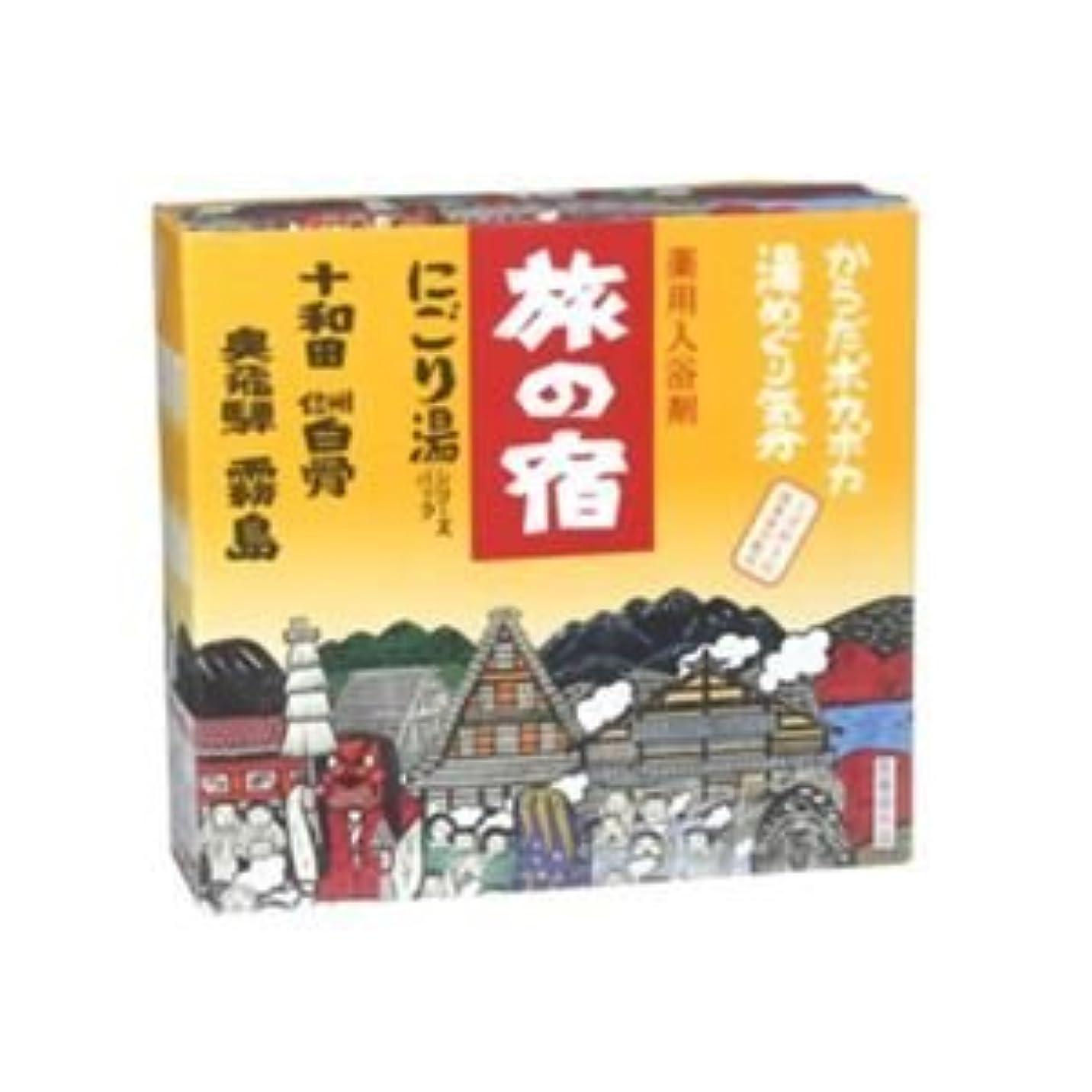 放射性散髪新鮮な旅の宿 にごり湯シリーズパック 13包入(入浴剤) 5セット
