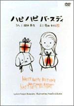 ハピハピバースディ [DVD]