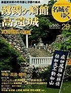 週刊 名城をゆく 29 躑躅ヶ崎館・高遠城 小学館ウィークリーブック
