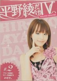 平野綾だけTV DVDディレクターズカットVer.#2
