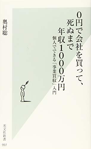 0円で会社を買って、死ぬまで年収1000万円 個人でできる「事業買収」入門 (光文社新書)
