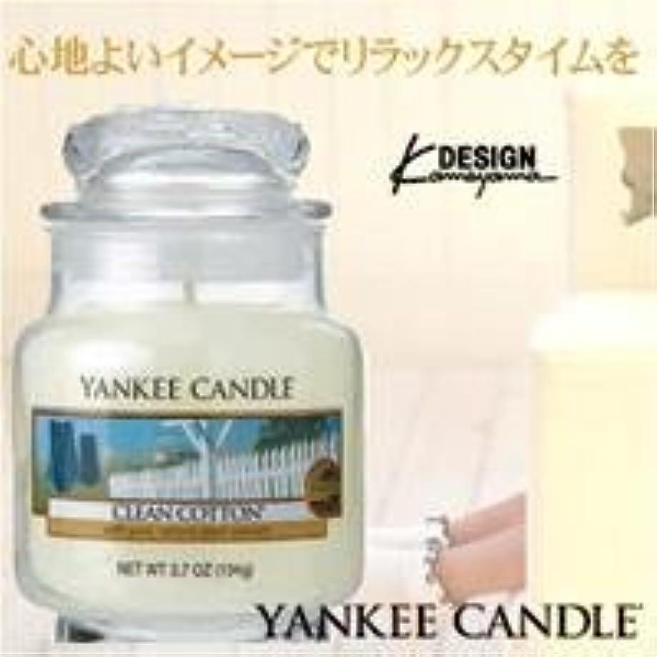 ストライプ絵マラウイYANKEE CANDLE(ヤンキーキャンドル)ジャーS YK0030501 クリーンコットン