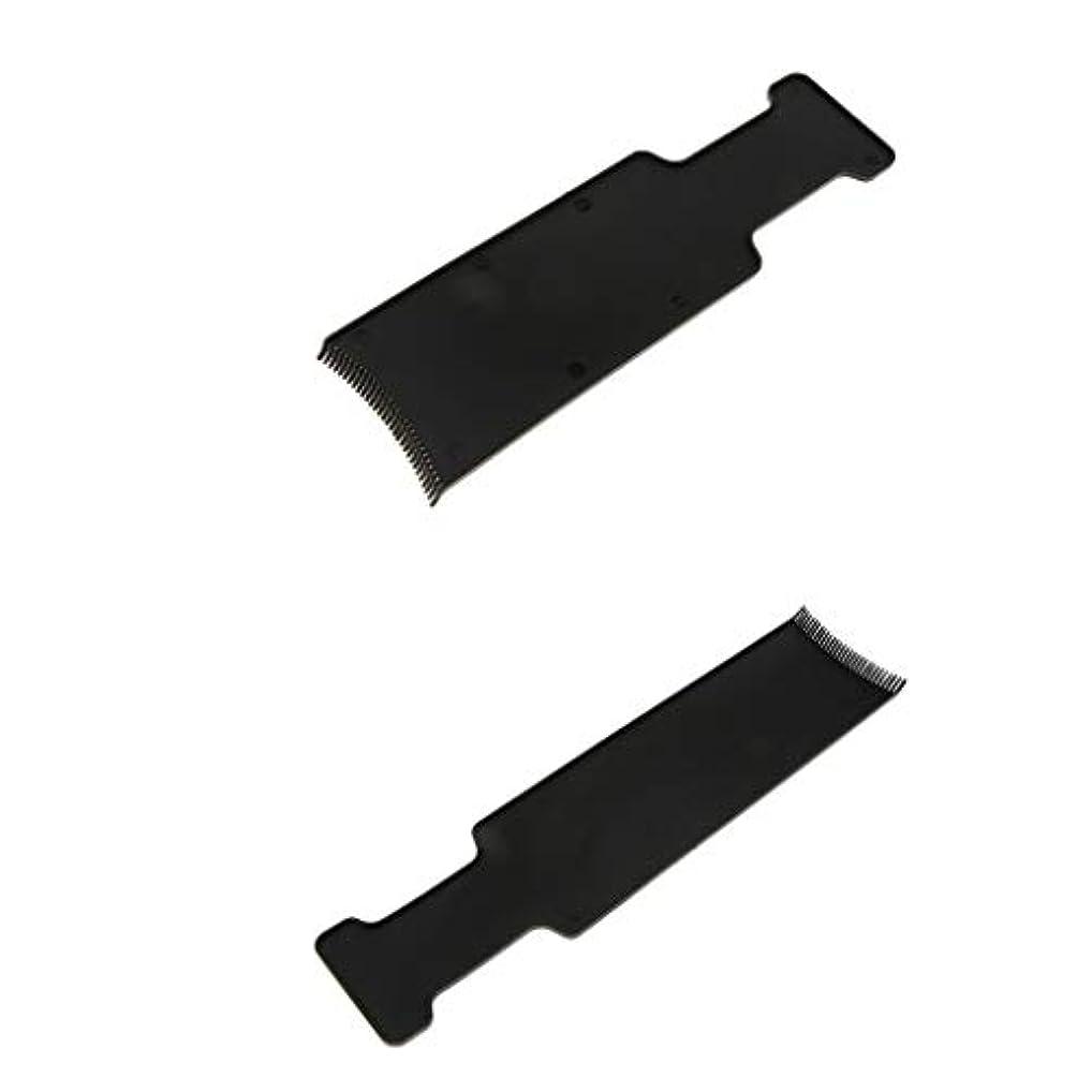 ペナルティに負ける阻害する2枚 サロン ヘアカラーボード ハイライト 染色ティントプレート ヘアドレッシングツール