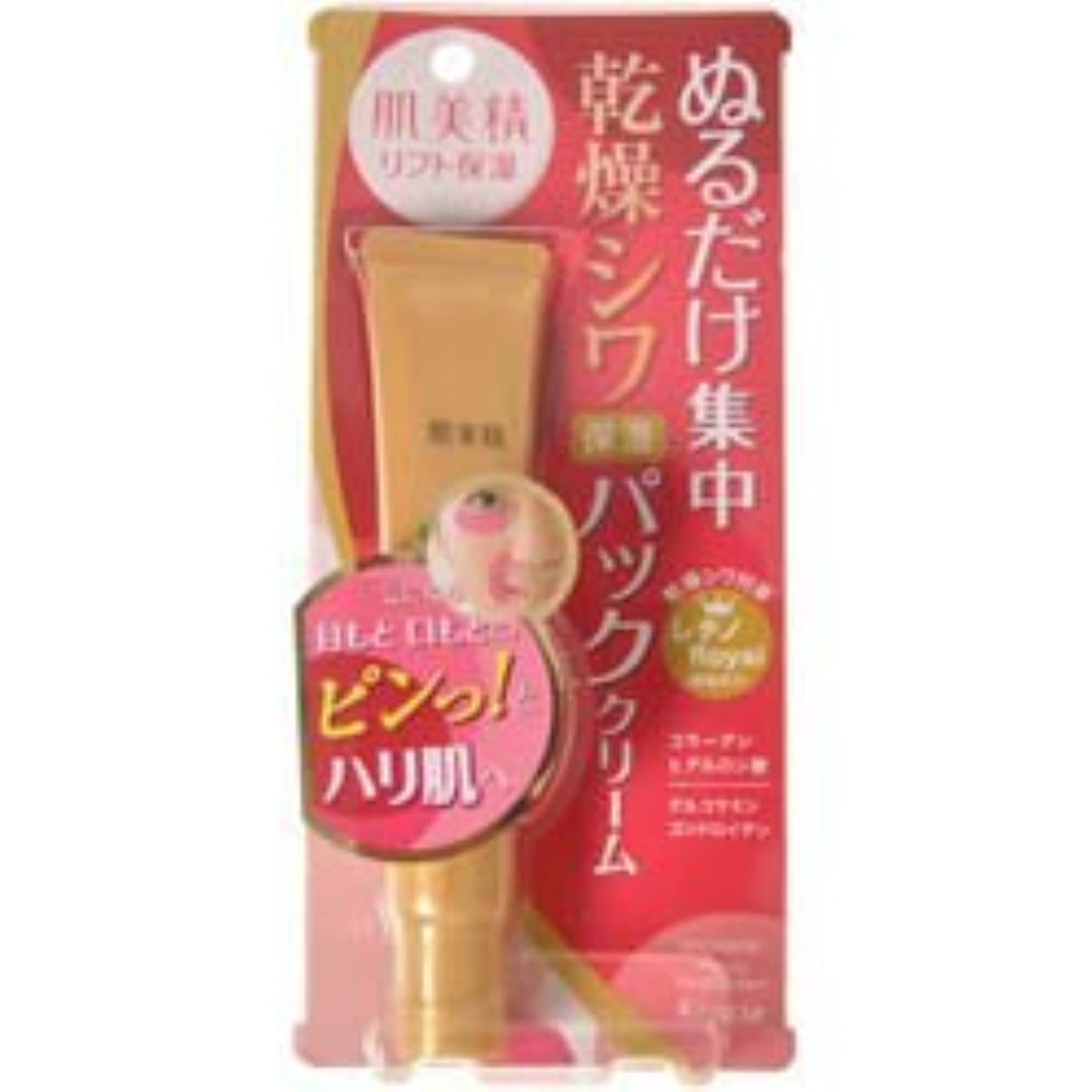 【クラシエ】肌美精 リフト保湿リンクルパッククリーム 30g ×5個セット