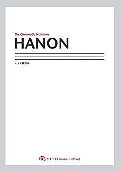 [大川 ワタル]のHANON(ハノン教則本) 3線譜,クロマチックノーテーション