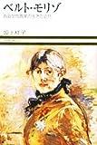 ベルト・モリゾ—ある女性画家の生きた近代 (小学館ヴィジュアル選書)