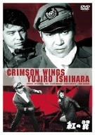 紅の翼 [DVD]