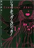 ショッキング・ピンク / 渡辺 直美 のシリーズ情報を見る
