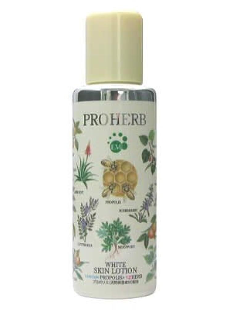 浮く百年主要なプロハーブEMホワイト化粧水