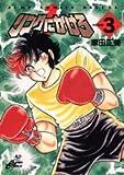 リングにかけろ1 (Round3) (ジャンプ・コミックスデラックス)