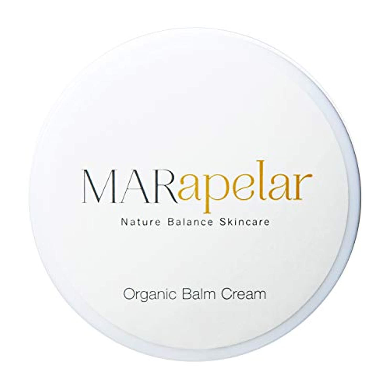遮る漏れ声を出してマールアペラル (MARapelar) オーガニックバームクリーム(大容量 50g) / 約80日分
