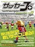 サッカーJ+vol.05 (エンターブレインムック)