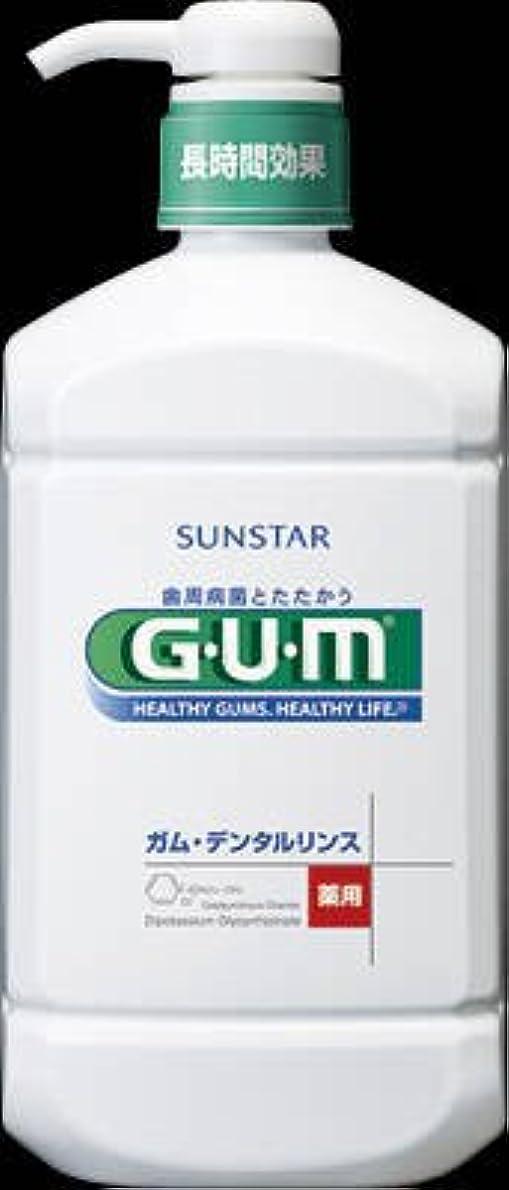 豊富な争うサラミサンスター GUM(ガム) 薬用 デンタルリンス レギュラータイプ 960ml 液体歯磨き 医薬部外品×12点セット (4901616009660)